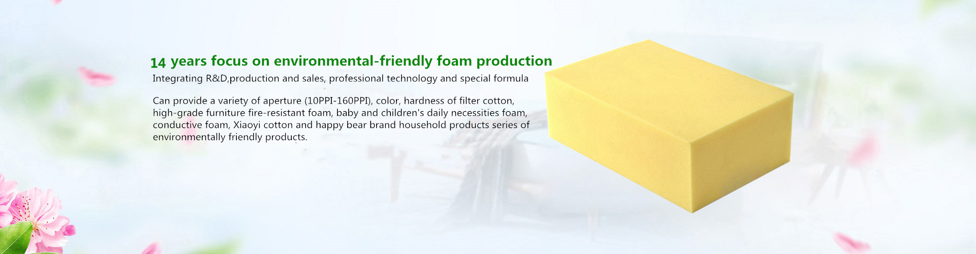 13 years foam manufacturer